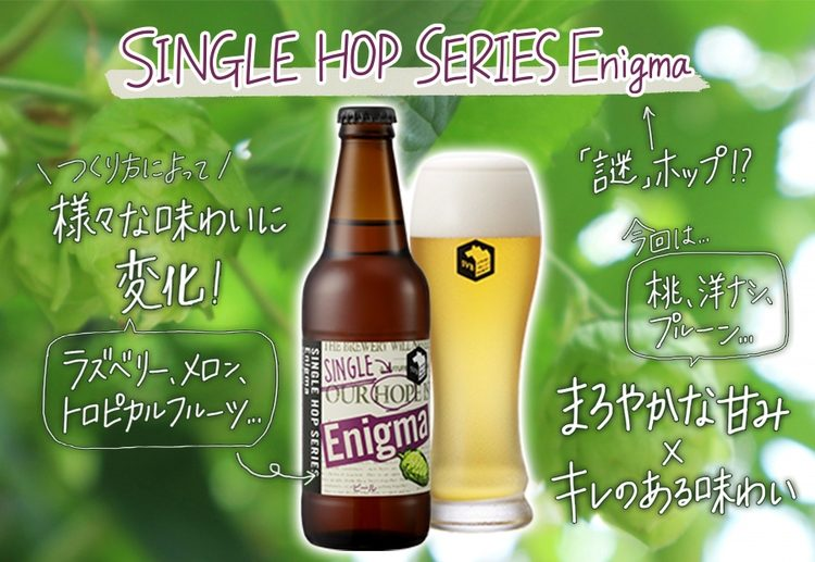 SINGLE HOP SERIES Enigma
