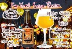 Far Yeast Brewing Heart of Darkness Far Yeast Saigon Passion コラボ クラフトビール