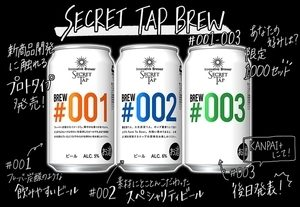 Innovative Brewer SECRET TAP