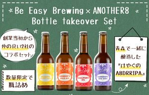 BeEasyBrewing ANOTHER8 ビーイージーブルーイング