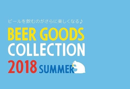 BEER goods collection 2018 SUMMER