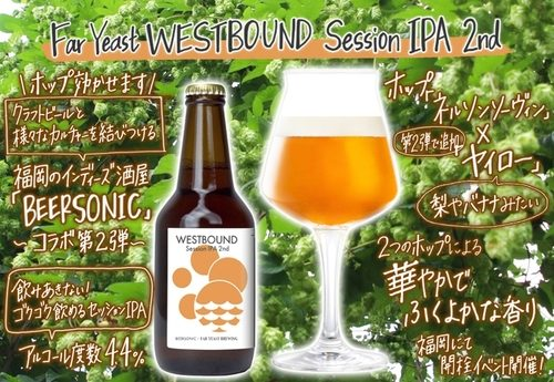 Far Yeast WESTBOUND Session IPA 2nd Far Yeast