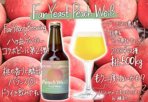 Far Yeast Peach Weiß