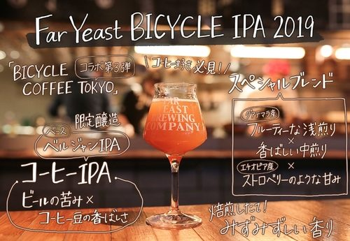 Far Yeast Brewing Far Yeast BICYCLE COFFEE IPA 2019 BICYCLE COFFEE TOKYO コラボ コーヒーIPA