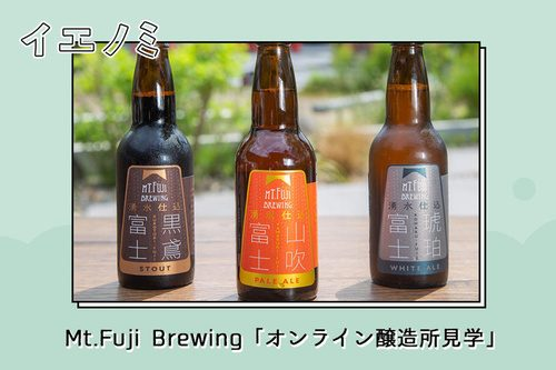 Mt.Fuji Brewing